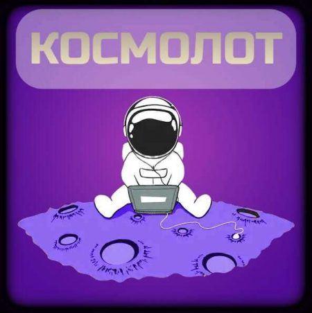 Cosmolot 24